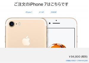 iPhone高けぇ~~
