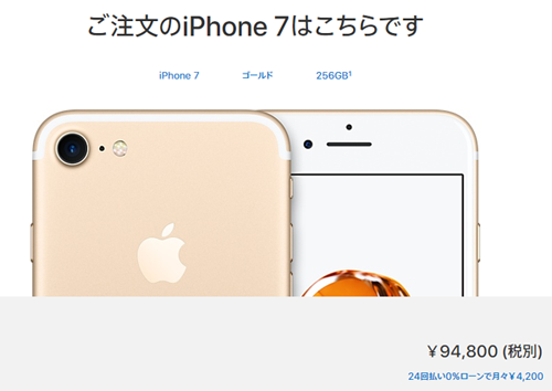 iPhone高けぇ~~~