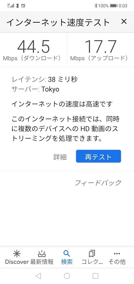 OCN-MAXスピード