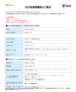 OCNモバイル申し込み