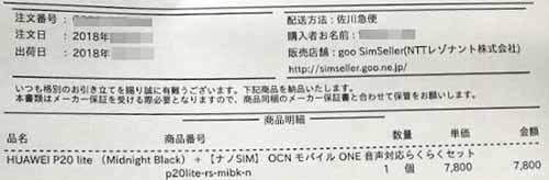 ocn-p20-lite-kakaku
