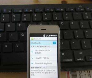 ガラケー+Bluetoothキーボード