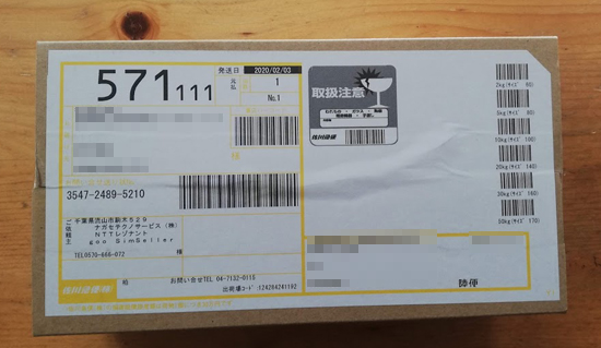 OCNモバイルの注文