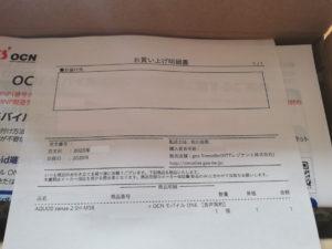 OCNモバイルの注文書